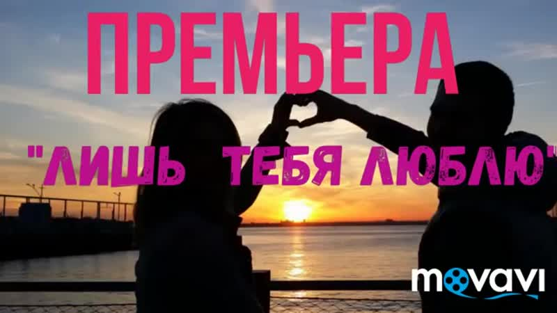 ПРЕМЬЕРА ЛИШЬ ТЕБЯ ЛЮБЛЮ ЭДУАРД ХУСНУТДИНОВ mp4