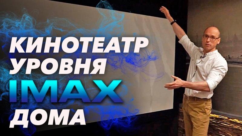 Как сделать кинотеатр уровня IMAX Домашний кинотеатр под IMAX