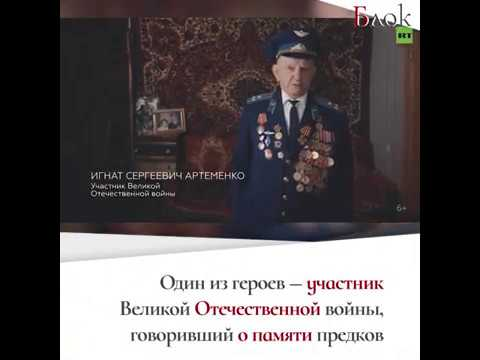 Навальный назвал ветерана Великой Отечественной войны предателем