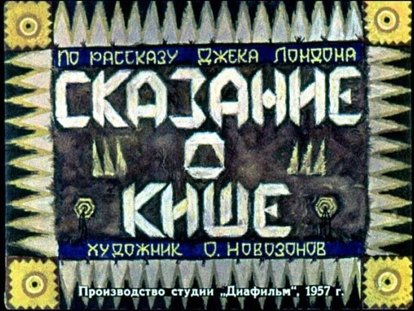 DiaFilm Buryak ILYA Сказание о Кише 1 часть