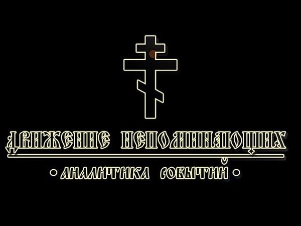 Коронавирус экуменизма или суд над великой блудницей Часть 3