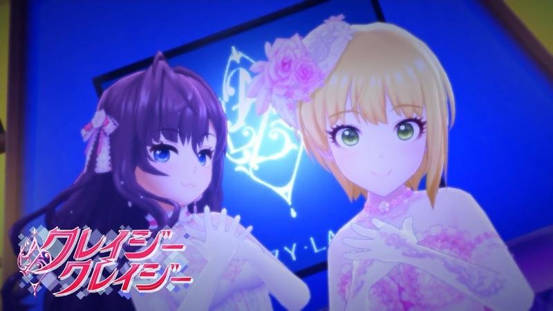 「デレステ」クレイジークレイジー Game ver 一ノ瀬志希、宮本フレデリカ SSR Craz