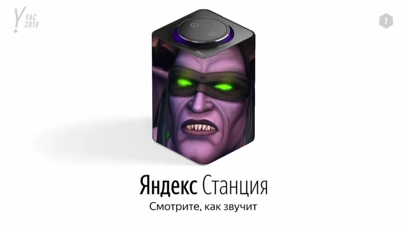 Иллидан Ярость Бури озвучивает Яндекс станцию World of Warcraft