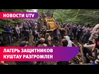 UTV. Как разгоняли лагерь защитников шихана Куштау в Башкирии. Хроника противостояния