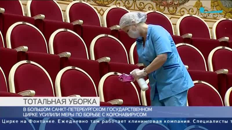 Тотальная уборка В цирке на Фонтанке усилили меры по борьбе с коронавирусом Телеканал Санкт Петербург