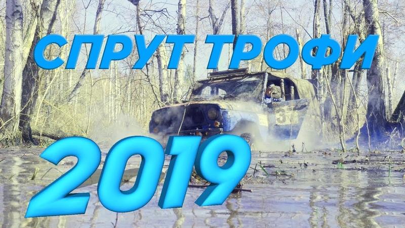 СПРУТ ТРОФИ 2019 Только Уаз радует глаз Уникальная гонка Уазиков на штатной резине
