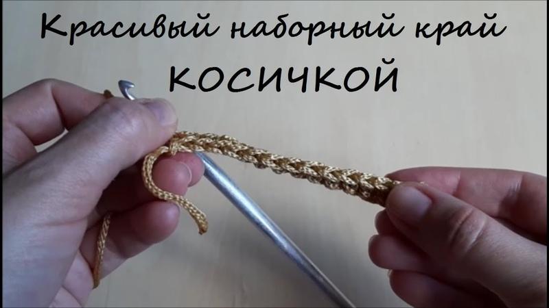 Красивый наборный край изделия крючком косичкой просто и быстро