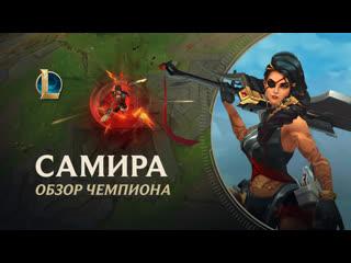 Обзор чемпиона: Самира | Игровой процесс  League of Legends