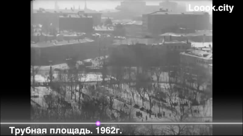 Трубная площадь 1962г Застава Ильича