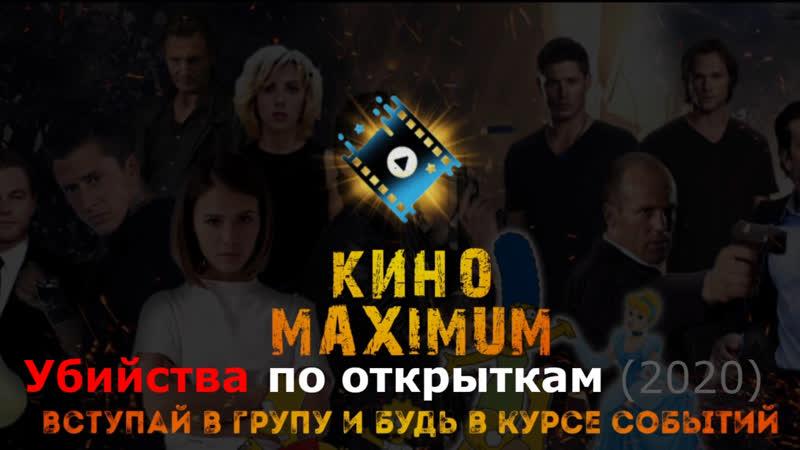 Кино АLive 2668 T h e P o s t c a r d K i l l i n g s=20 MaximuM