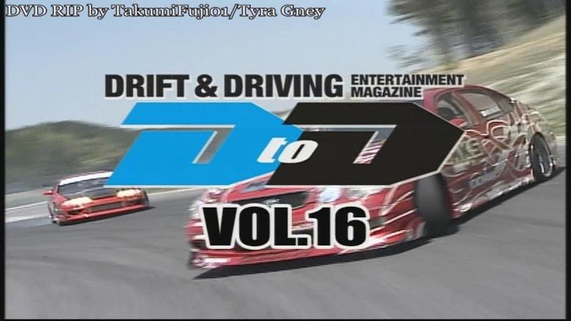 D to D Vol 16 Steering Knuckle Segment