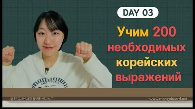 3 день Учим с Чериш 200 необходимых корейских выражений 한국어 200문장 외우고 왕초보 탈출하기 3
