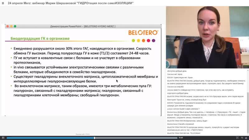 ГИДРОтация после самоИЗОЛЯЦИИ ведущая кандидат медицинских наук Ширшакова Мария