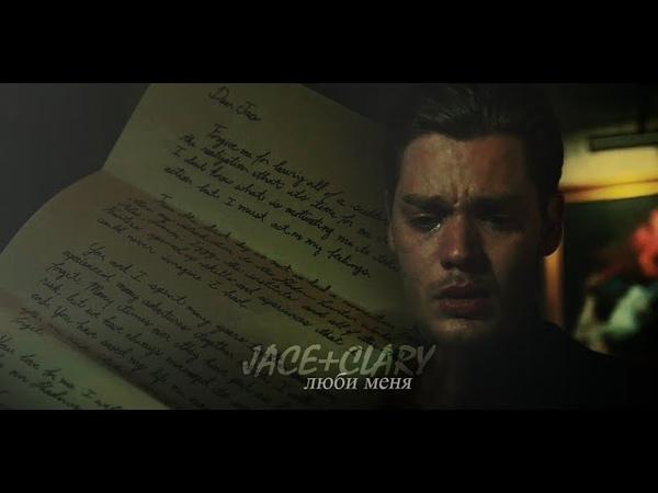 Jace clary люби меня