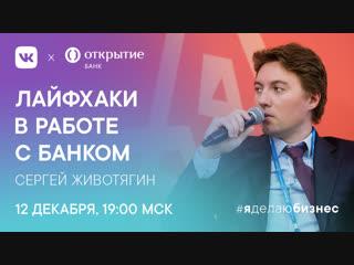 Лайфхаки в работе с банком, Сергей Животягин, банк Открытие
