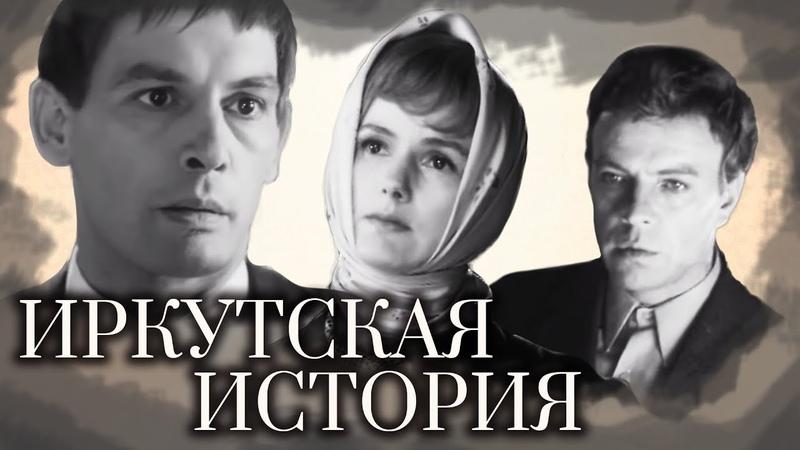 Иркутская история (ТО Экран, 1973)