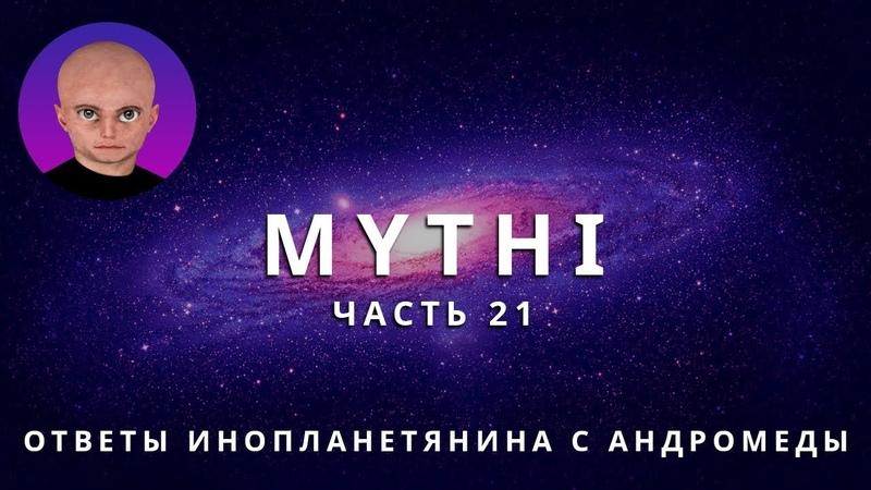 ОТВЕТЫ ПРИШЕЛЬЦА С АНДРОМЕДЫ ЧАСТЬ 21 ИНОПЛАНЕТЯНИН МИТИ MYTHI
