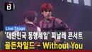 골든차일드(Golden Child), '대한민국 동행세일' 피날레 콘서트 - Without You [비하인드]