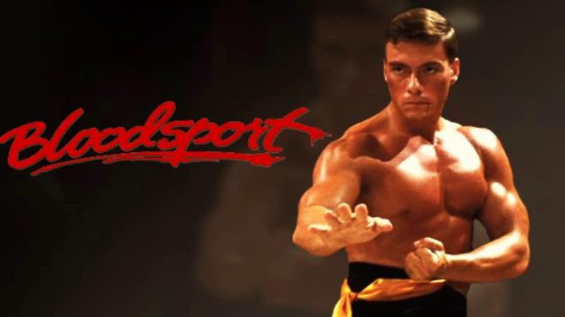 Кровавый спорт Bloodsport 1987 1988 год Чемпионат Турнир Соревнования Восточные единоборства Боевые искусства Кумите Кумитэ