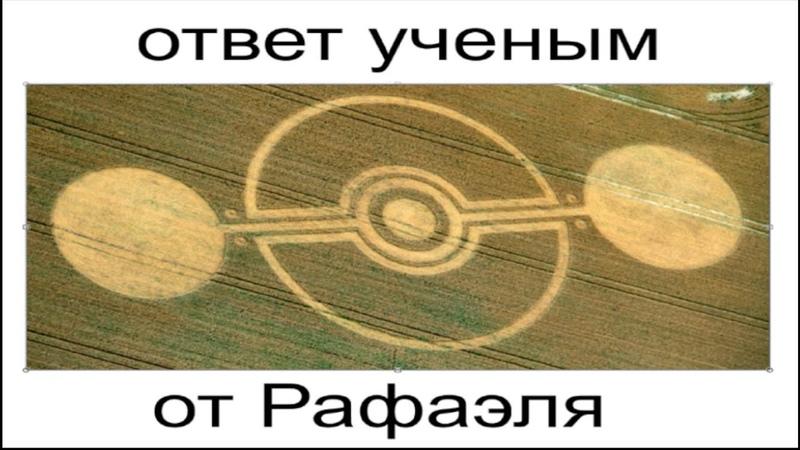 Ответ ученым от Рафаэля Тайны картины Мироздания Проекция Кванта