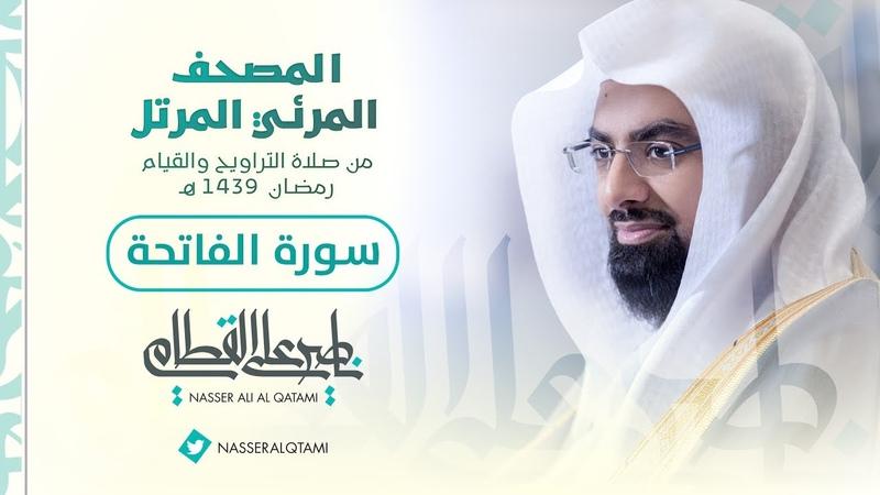 Nasser al Qatami 1 Открывающая Коран Surah AlFatihah