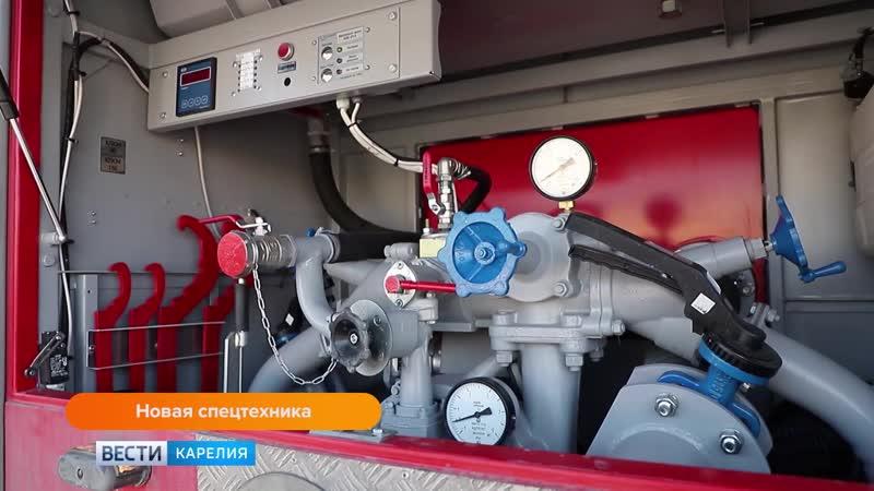 Новую спецтехнику получит отряд противопожарной службы в Медвежьегорске