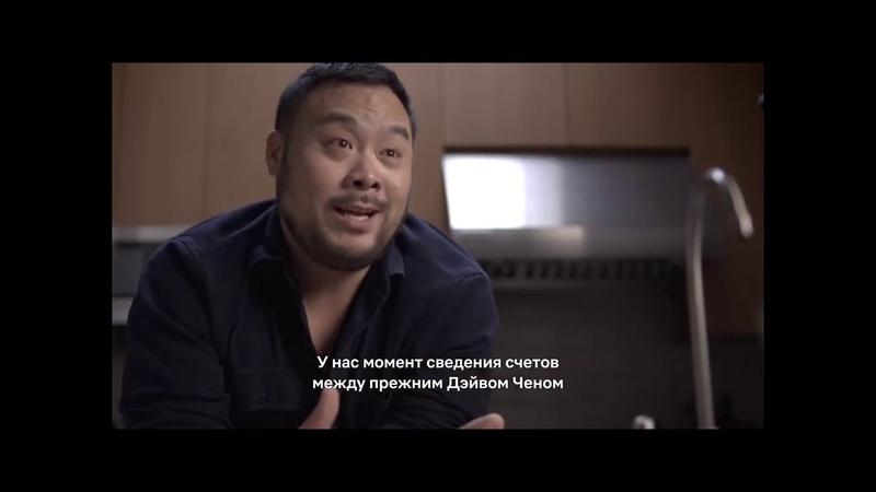 Ужасно вкусно Ugly Delicious Трейлер 2 сезона с русскими субтитрами