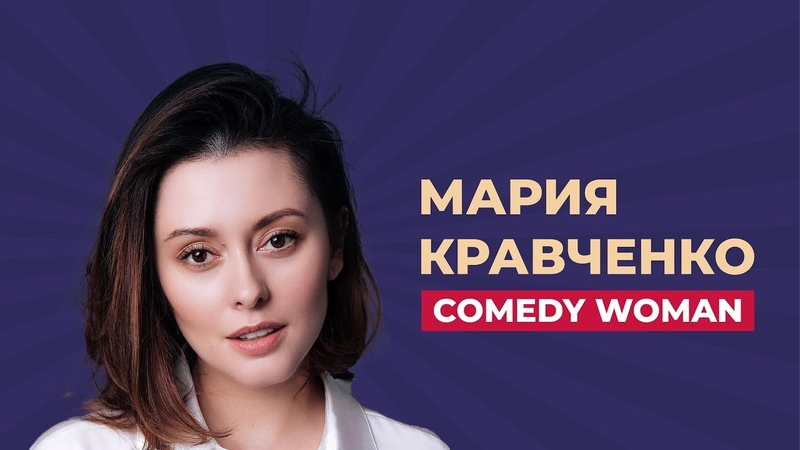 Мария Кравченко о пути в КВН закрытии Comedy Woman корпоративах и съемках нового фильма