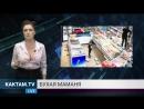 Новости КАКТАМ.TV Разбитый пельмень