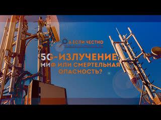 Международный открытый микрофон по обмену мнениями о 5G
