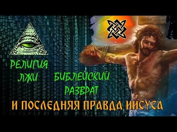 РЕЛИГИЯ ЛЖИ БИБЛЕЙСКИЙ РАЗВРАТ И ПОСЛЕДНЯЯ ПРАВДА ИИСУСА
