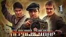 Военная разведка- Первый удар. 1 серия Спасти академика 2011 HD
