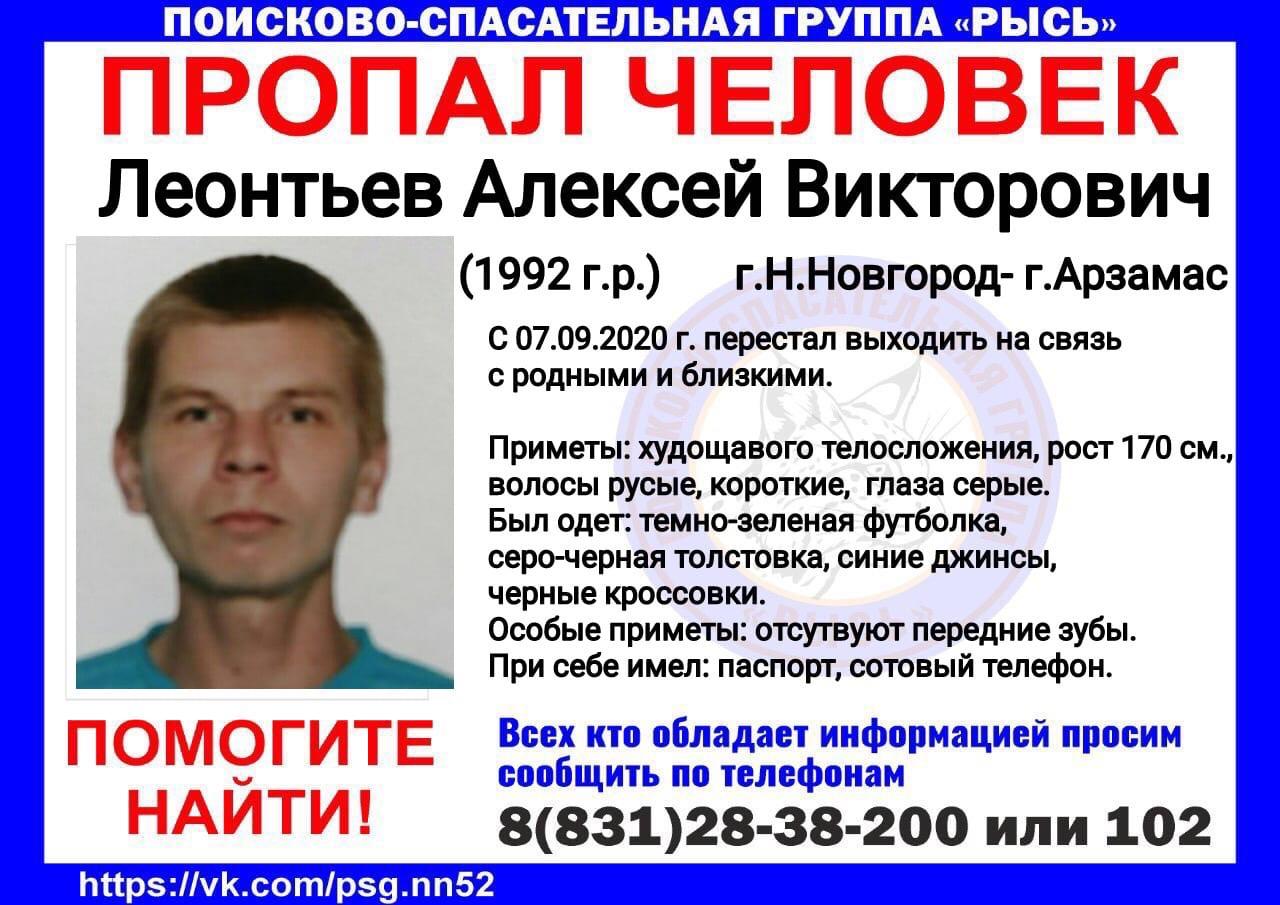 Леонтьев Алексей Викторович, 1992 г. р., г. Н. Новгород - Арзамас