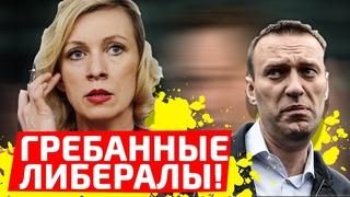 Зачем МИД вызвал Навального Навальный насрал в штаны Захаровой!