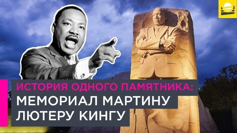 История одного памятника мемориал Мартину Лютеру Кингу 12
