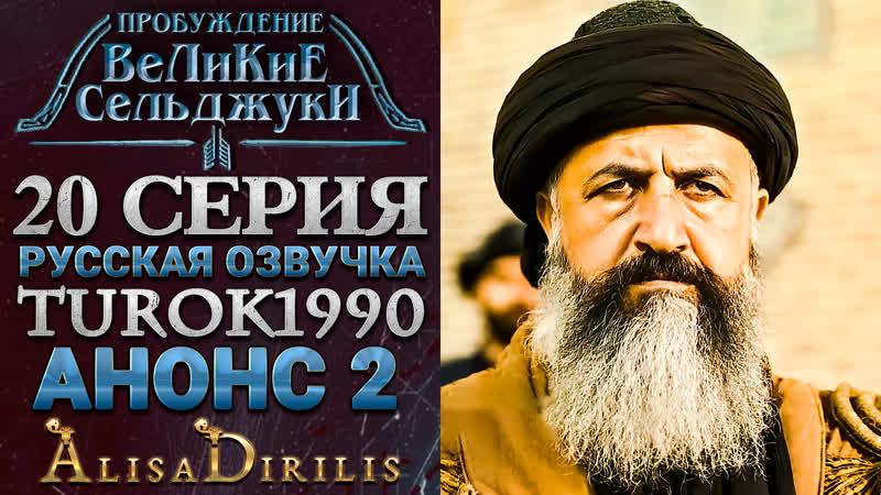 Великие Сельджуки 2 анонс к 20 серии turok1990