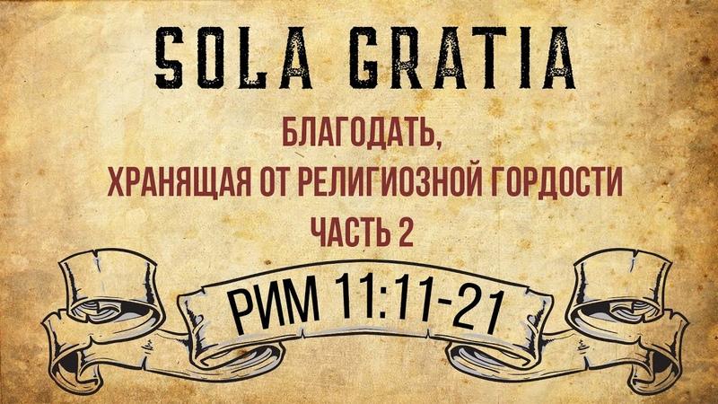 ЦЕРКОВЬ SOLA GRATIA Воскресная проповедь Рим 11 11 21