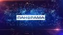 Вечерний выпуск новостей 21 03 2019 Панорама