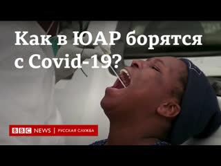 В ЮАР низкая смертность из-за коронавируса. Почему