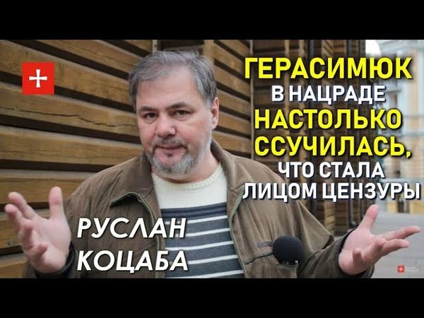 Нацрада імени 11 гнобить опозиційні ЗМІ на очах Зеленського. Руслан Коцаба про переслідування