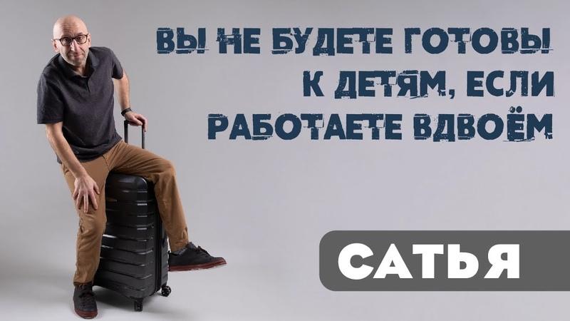 Сатья • Вы не будете готовы к детям, если работаете вдвоём