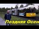 ПОЗДНЯЯ ОСЕНЬ Автор и исполнитель Анатолий Кулагин