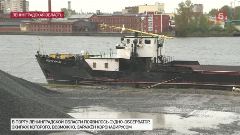 Моряки сподозрением наCOVID изолированы наборту теплохода