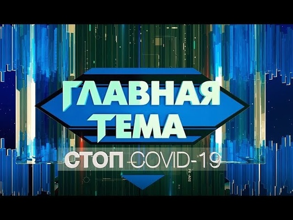 28 05 2020 Главная тема Стоп Covid 19