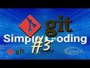 Основы git 3