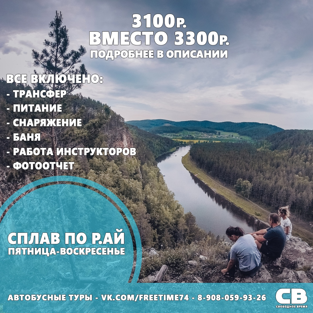 Афиша Челябинск Сплав по р.Ай. Три дня, 7-9 августа