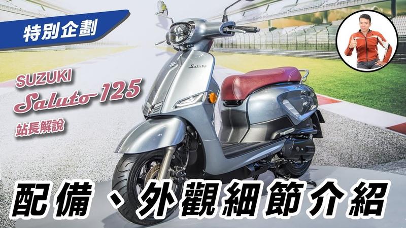 義式浪漫質感小車 SUZUKI Saluto 125 配備、外觀細節 站長介紹