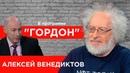 Венедиктов. Вторжение России, обнуление Путина, Зеленский, Ермак, Лукашенко, Соловьев. ГОРДОН 2020