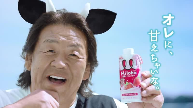 Японская Реклама Молоко Morinaga Miloha