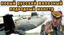 Адмиралы НАТО обомлели когда увидели какого железного подводного монстра создала Россия Борей видео